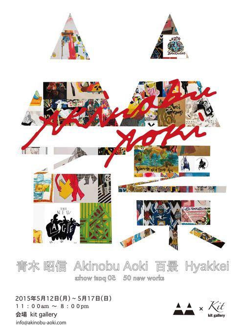 hyakkei_mein.jpg