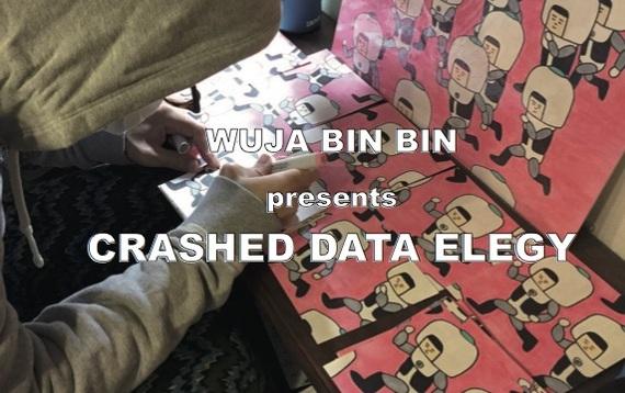 CRASHED DATA ELEGY ケイタイモ個展