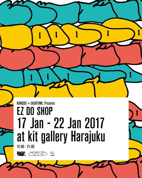 ezdoshop_tokyo_flyer.jpg