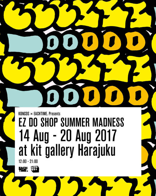 EZDOSHOP_SUMMERMADNESS_flyer.jpg
