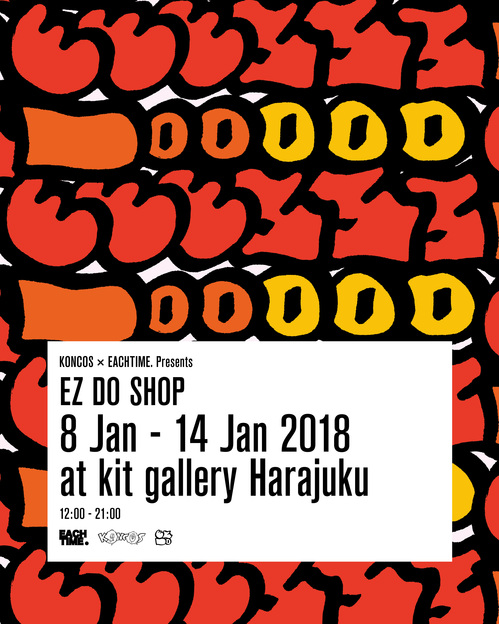 20180108_EZDOSHOP_FLYER.jpg