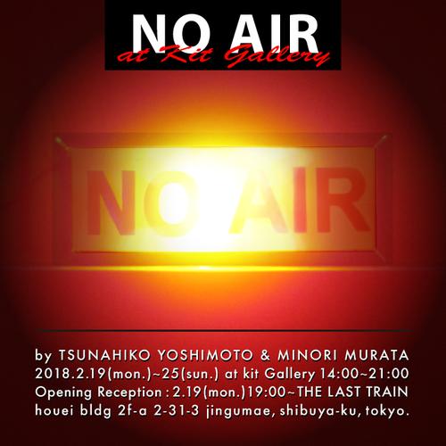 noair_design.png
