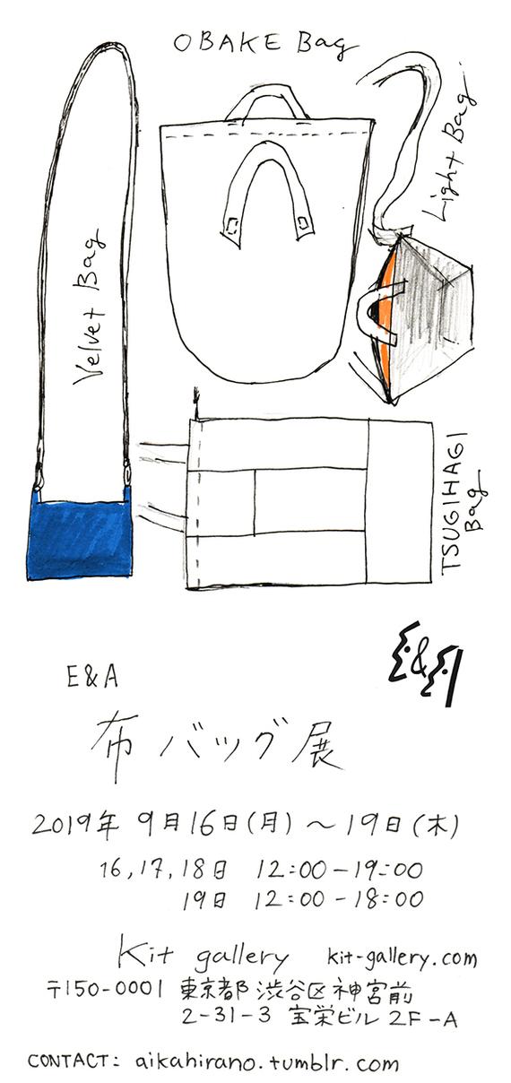 E&A 布バッグ展