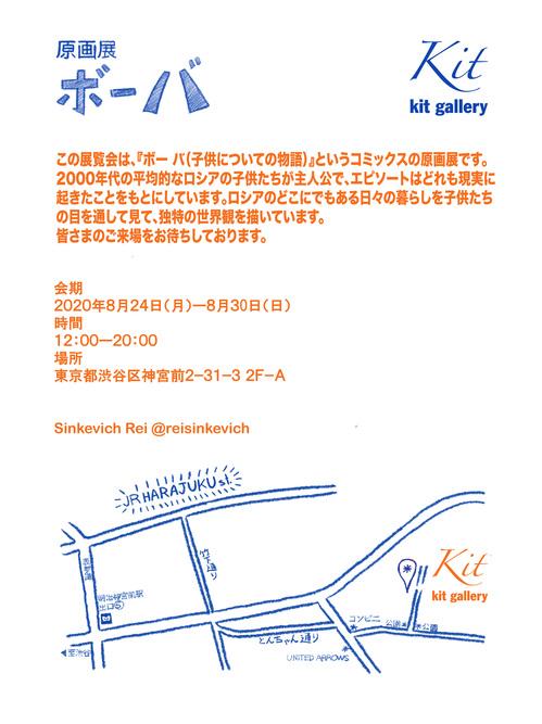 DM-kitback.jpg