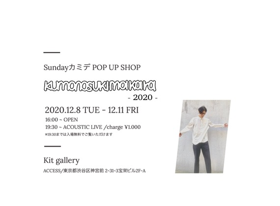 Sundayカミデ POP UP SHOP