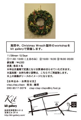 http://kit-gallery.com/schedule/files/1812kitwebura.jpg