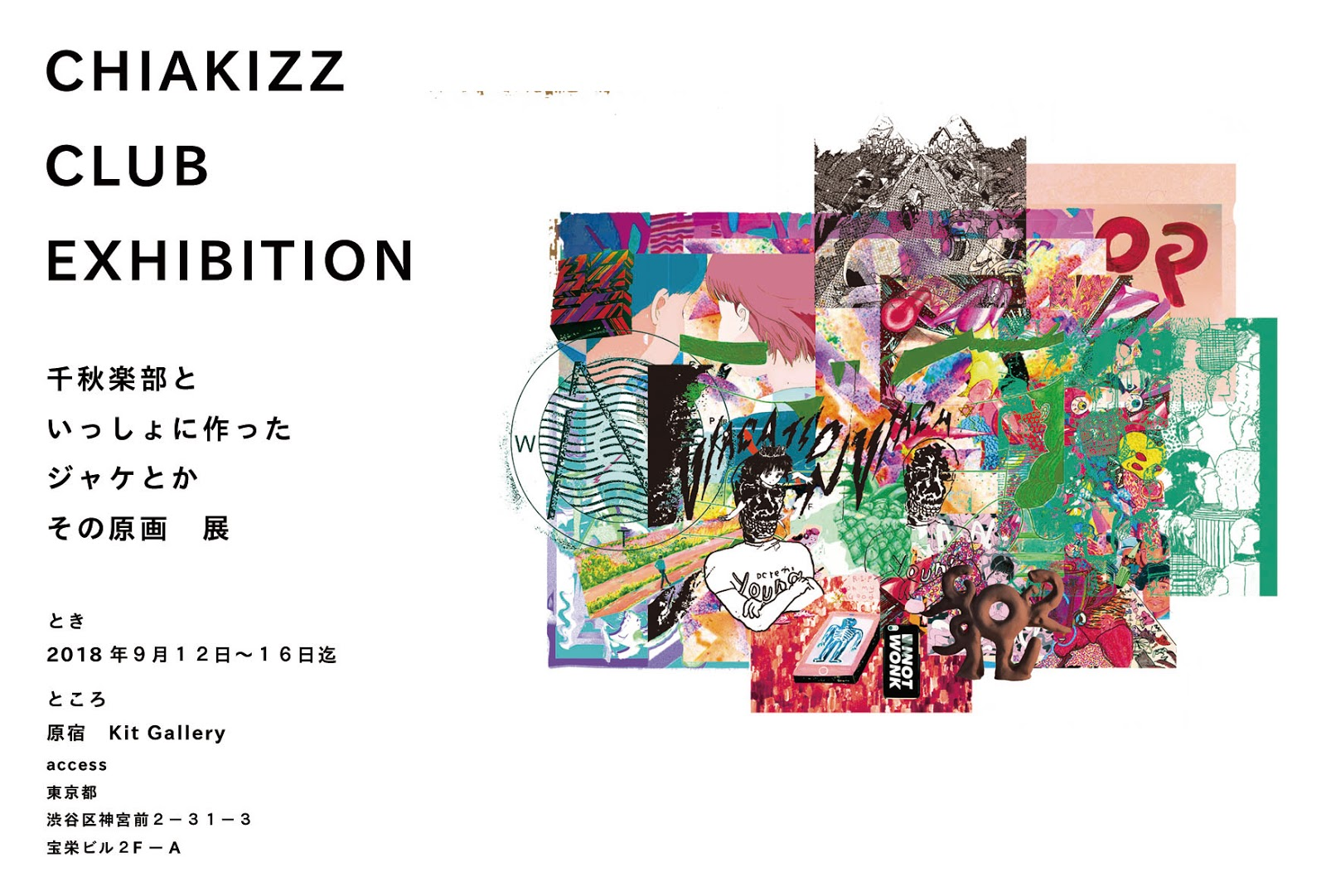 http://kit-gallery.com/schedule/files/KIZZPOSTCARD.jpg